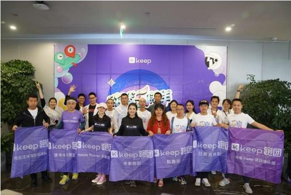 Keep跑步五周年庆生活动,复盘跑步体验升级之路-产业互联网