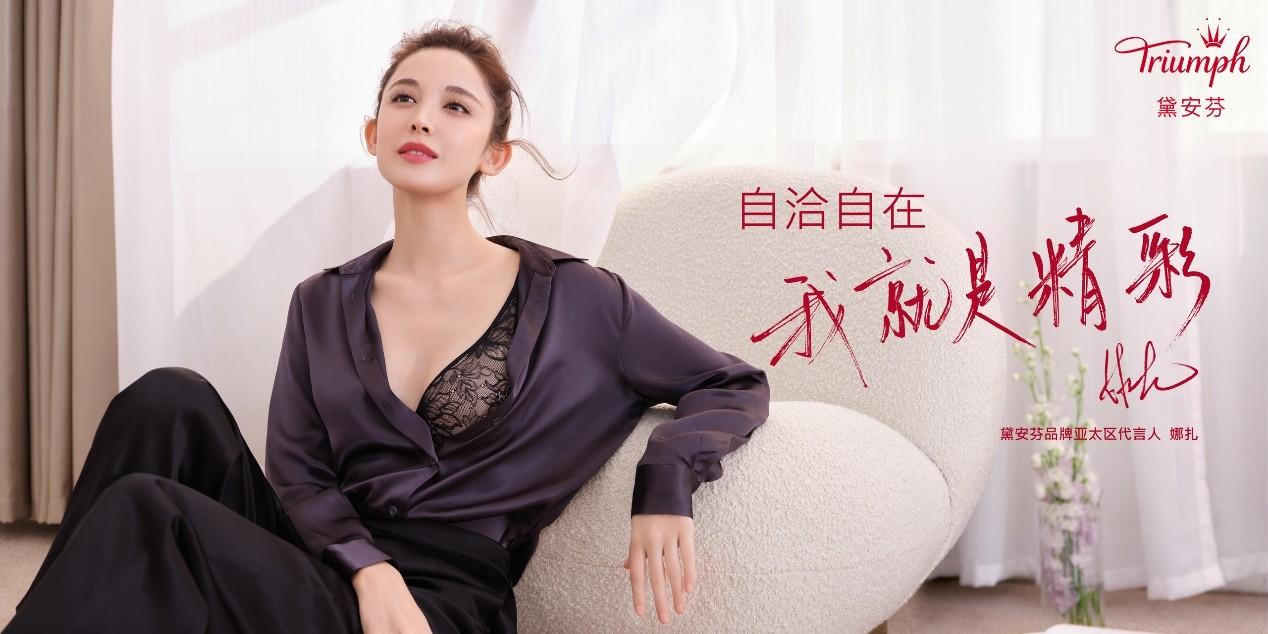 娜扎穿黛安芬新品悠然质华,完美诠释人间富贵花