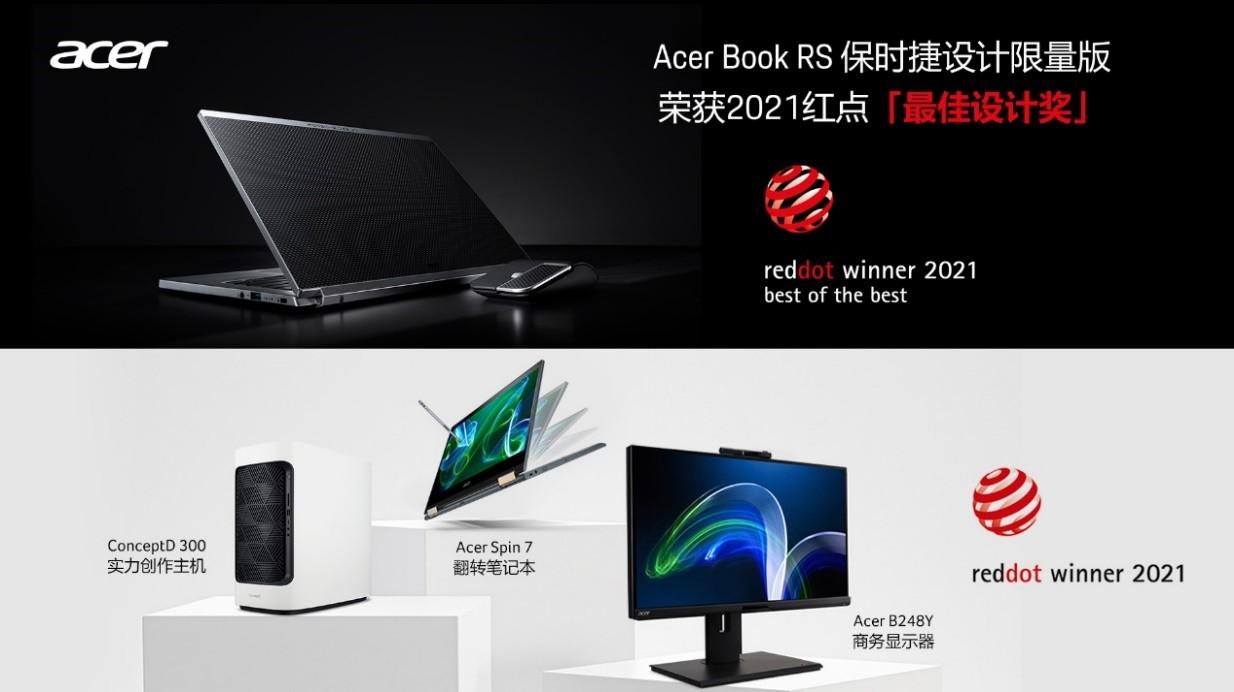 荣膺2021红点大奖 Best of Best,Acer Book RS 保时捷设计限量版实至名归