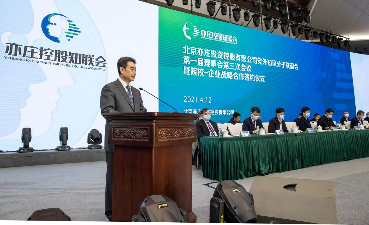 北京市委常委、统战部部长孙梅君 出席亦庄控股知联会理事大会