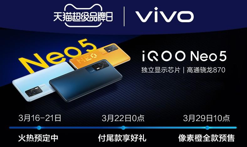 多重权益享不停!iQOO Neo5,引爆天猫超级品牌日