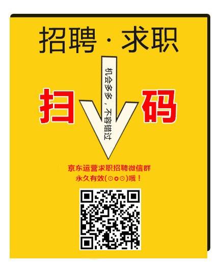 京东运营求职招聘微信群了解各式各样的公司