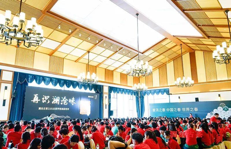 """55周年庆,澜沧古茶2021年""""一杯茶一辈子""""回家之旅圆满落幕"""