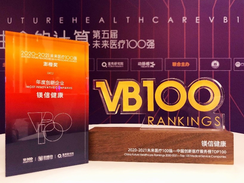 镁信健康斩获中国创新医疗服务榜TOP 6 与年度创新企业奖