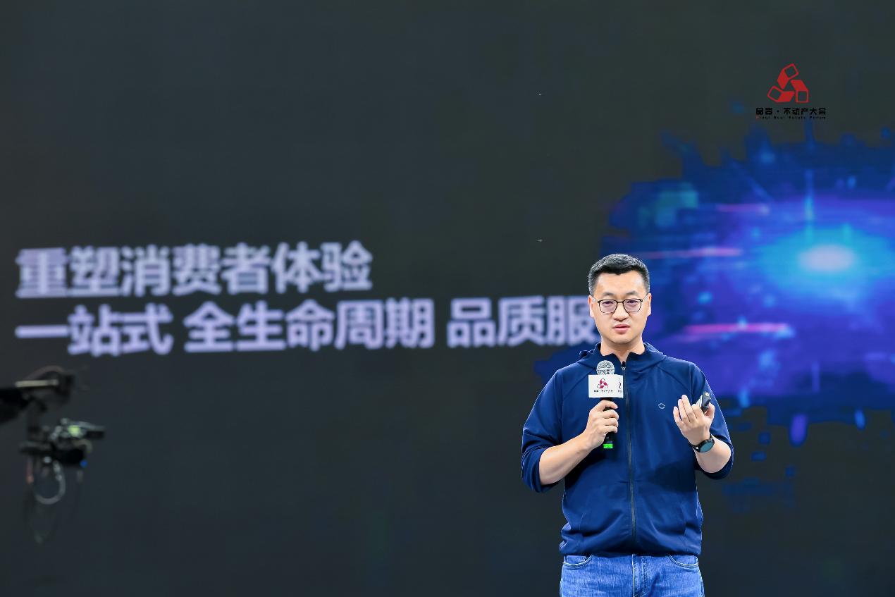 """贝壳找房CEO彭永东:""""数字空间""""实现居住服务全量信息数字化复刻"""