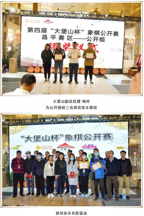 """第四届""""大堡山杯""""象棋公开赛昌平赛区晋级赛成功举办!"""