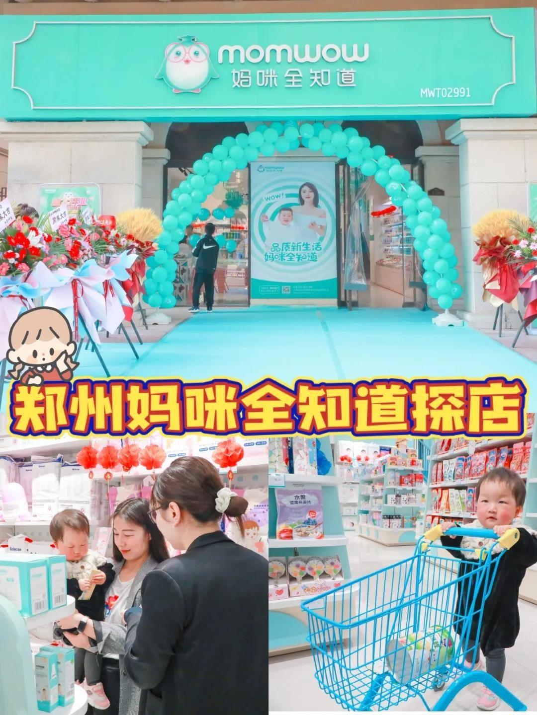 妈咪全知道:火遍全网辣妈圈的母婴体验馆在河南新郑又开①分店