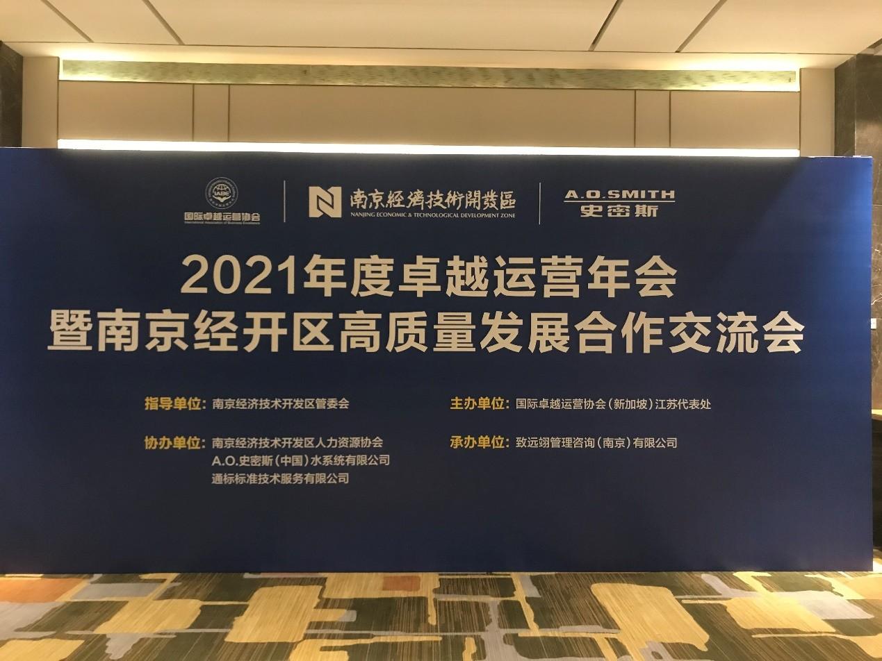 2021年度卓越运营年会暨南京经开区高质量发展合作交流会顺利举行