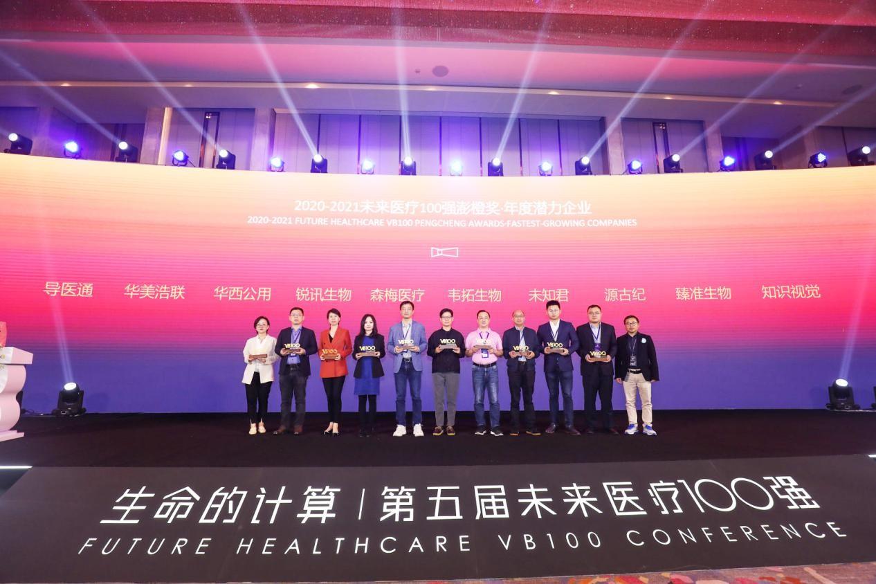华美浩联荣获2021未来医疗百强大会年度潜力企业奖