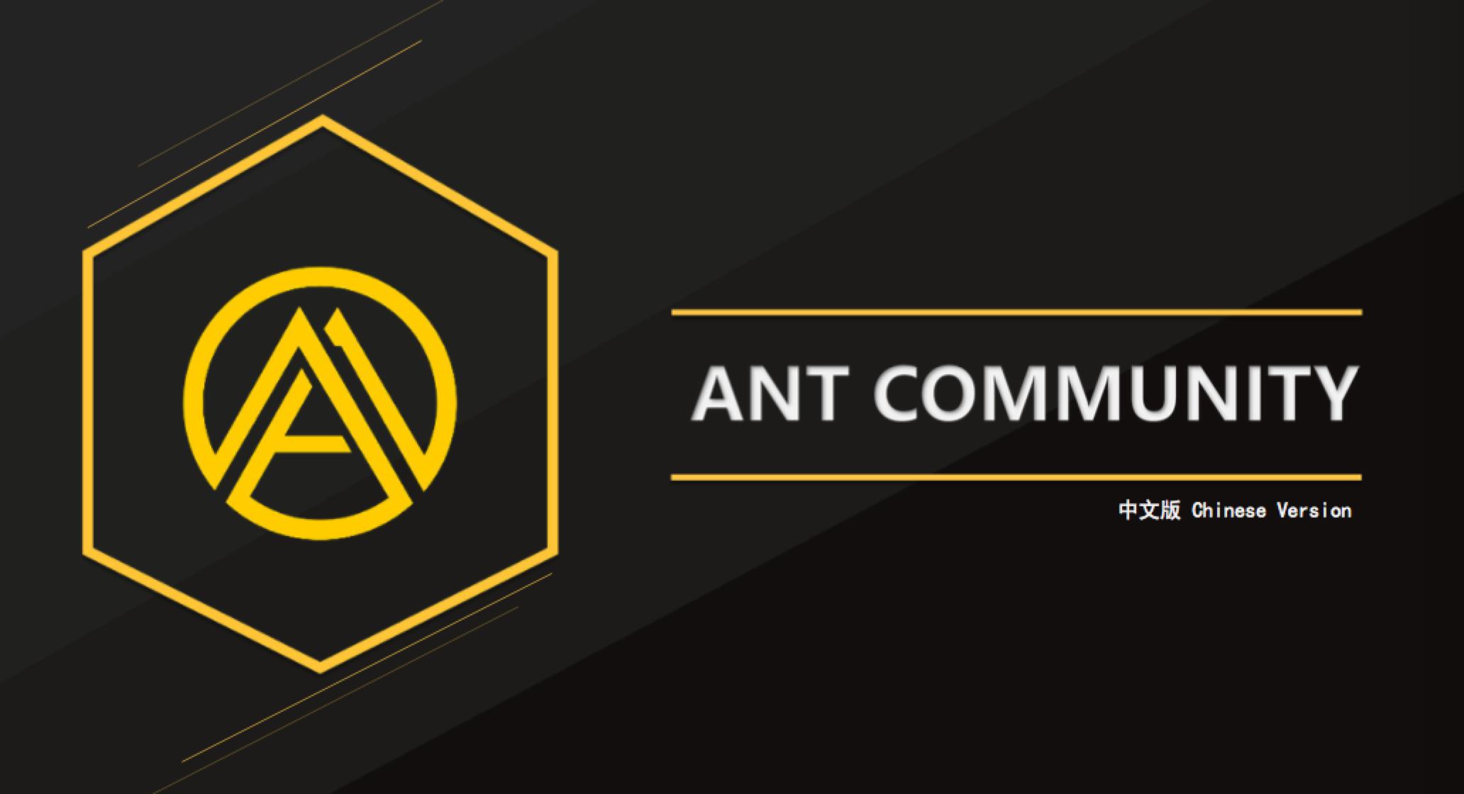 ANT社区:让财富自由触手可及