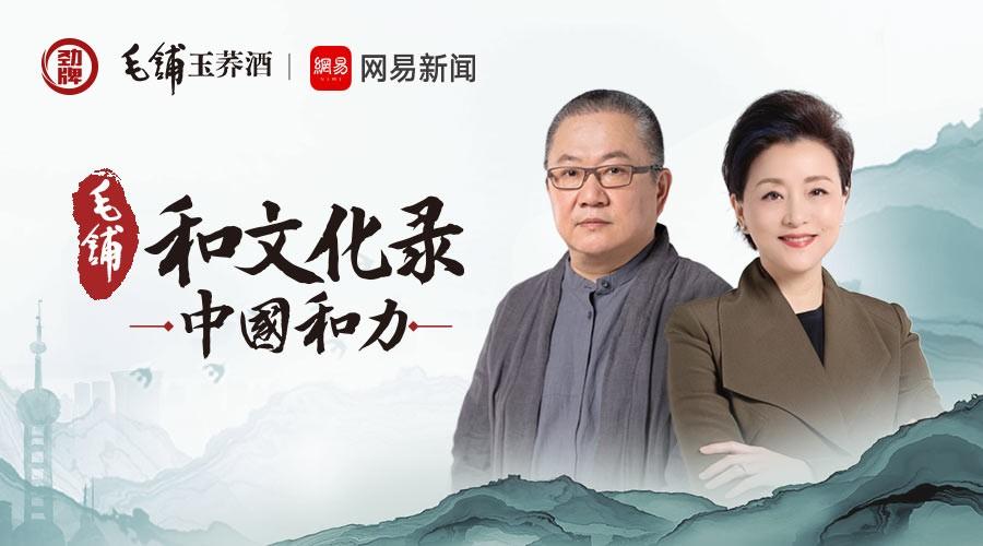 解读《中国和力》|王澍:和而不同的一个核心是多样性