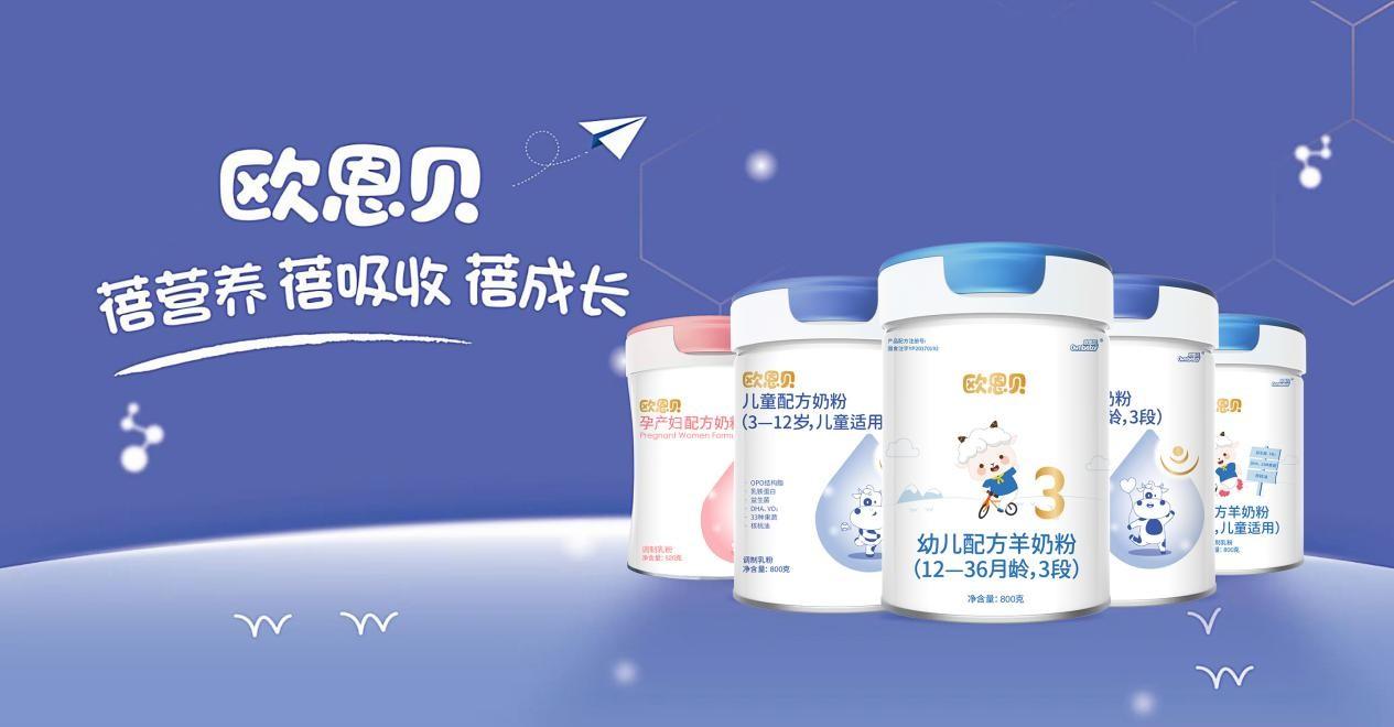 欧恩贝奶粉强化硬核产品力,彰显国货品牌自信