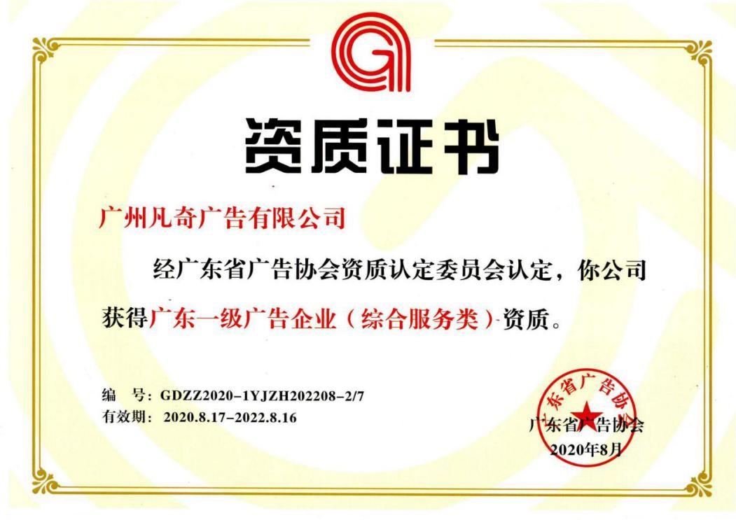 凡奇广告荣获广东一级广告企业资质