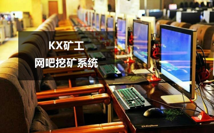 网吧自动化挖矿盈利工具—KX矿工