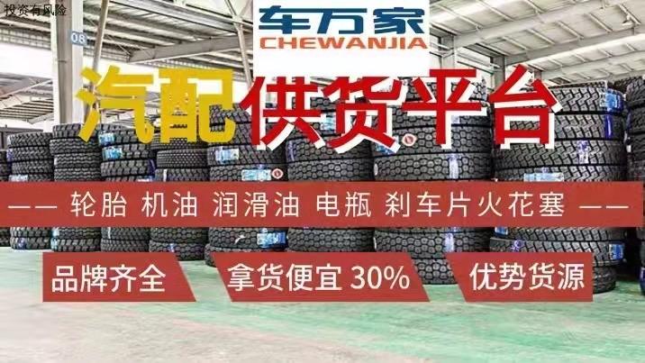 南昌车万家轮胎机油供货中心解析汽车后市场的发展现状