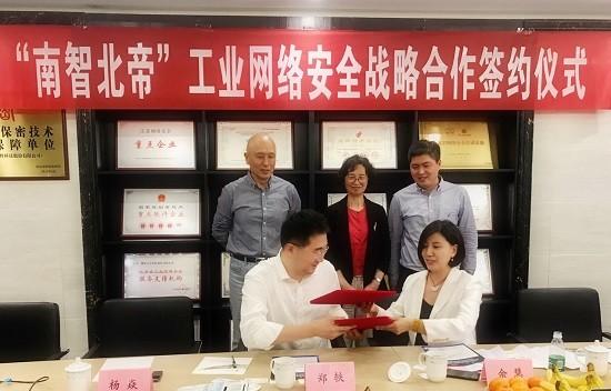 """安帝科技与博智安全签署""""南智北帝""""工业网络安全战略合作"""