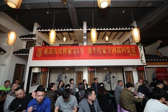 东道汝窑金牛传家落地郑州,跨越古今共话汝窑之美