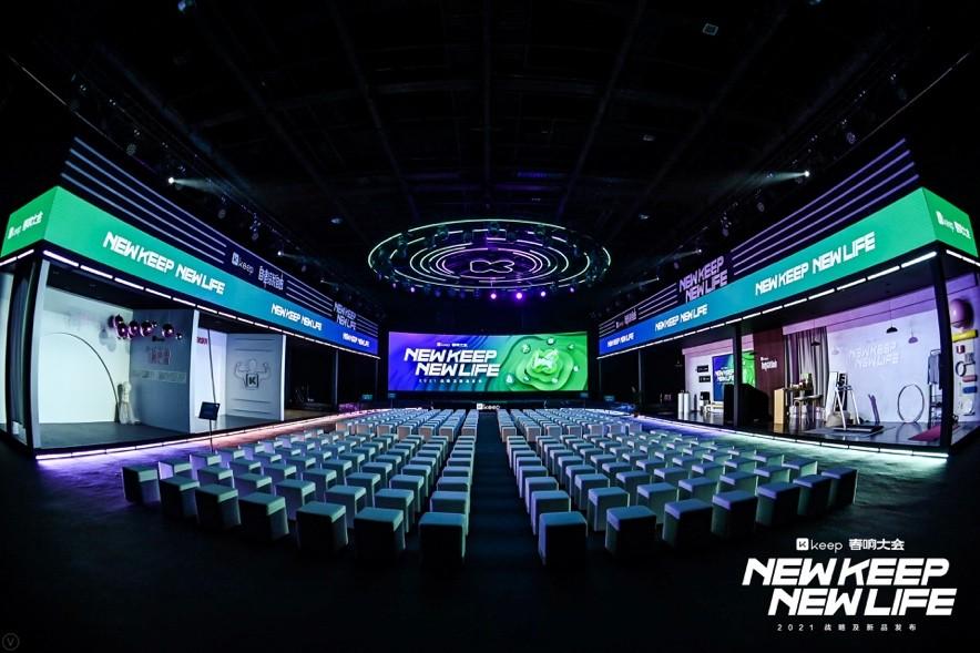 """国民运动科技平台Keep 召开"""" 2021春响大会"""" 家庭运动健身体验再升级-产业互联网"""