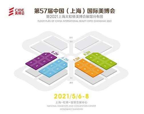 和力泰科技邀您参加2021中国(上海)国际美博会,共赴初夏五月之约!