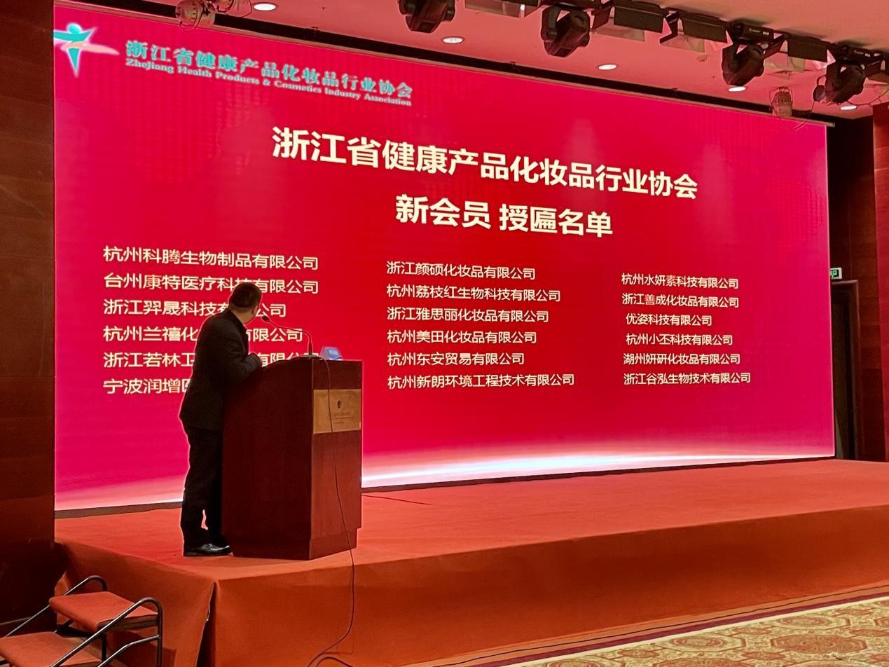 重量级认可!新锐品牌AEP洗发水成为浙江省5A级行业协会理事单位