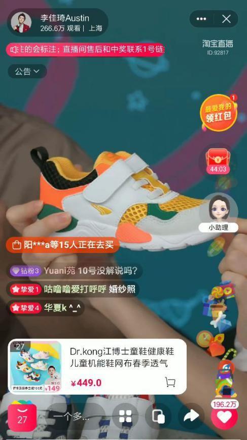 李佳琦带货儿童学步鞋,苛刻选货给宝妈最好选择