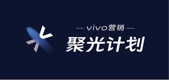 vivo营销聚光计划第二场成功落地,视频办公沙龙圆满落幕