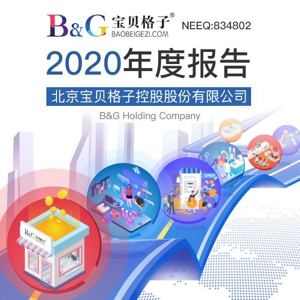 宝贝格子公布2020年度报告 收入利润双增长平台优势持续扩大