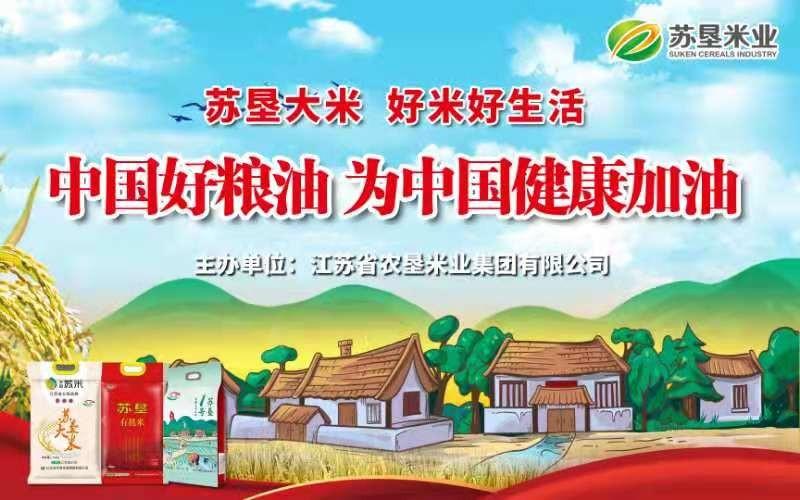 """苏垦米业""""中国好粮油""""为健康中国加油!"""