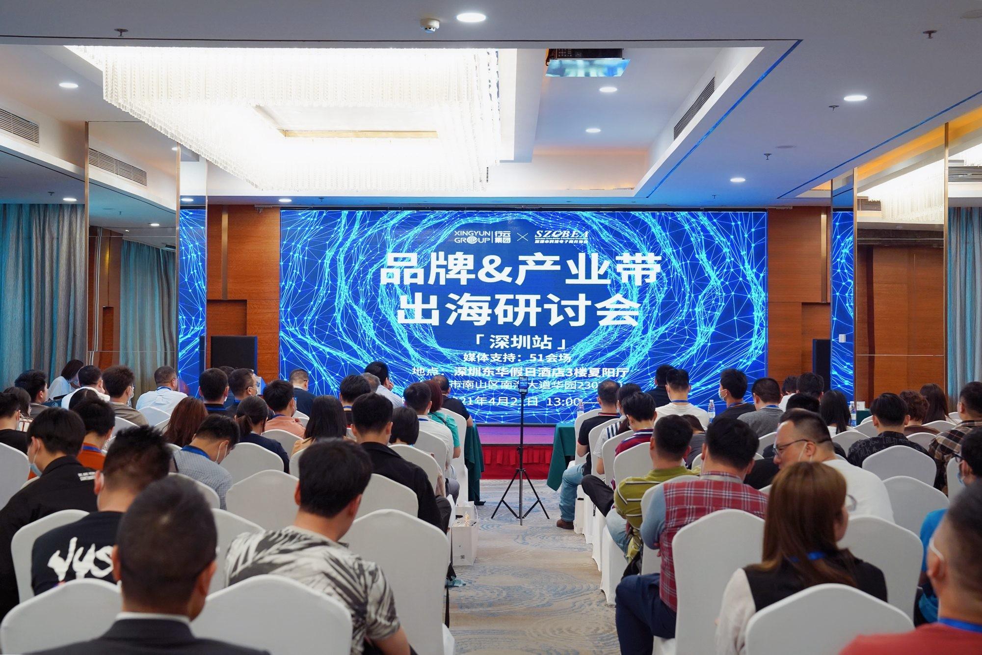 打造品牌出海之路,2021品牌&产业带出海研讨会【深圳站】圆满召开