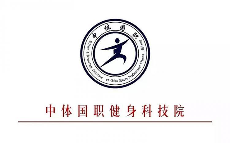 维扬健身学院成为中体国职认证培训基地
