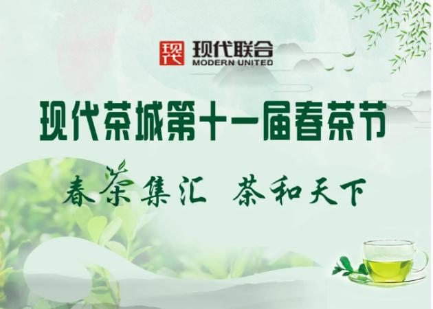 """现代联合集团""""春茶集汇 茶和天下""""现代茶城第十一届春茶节盛大举办"""
