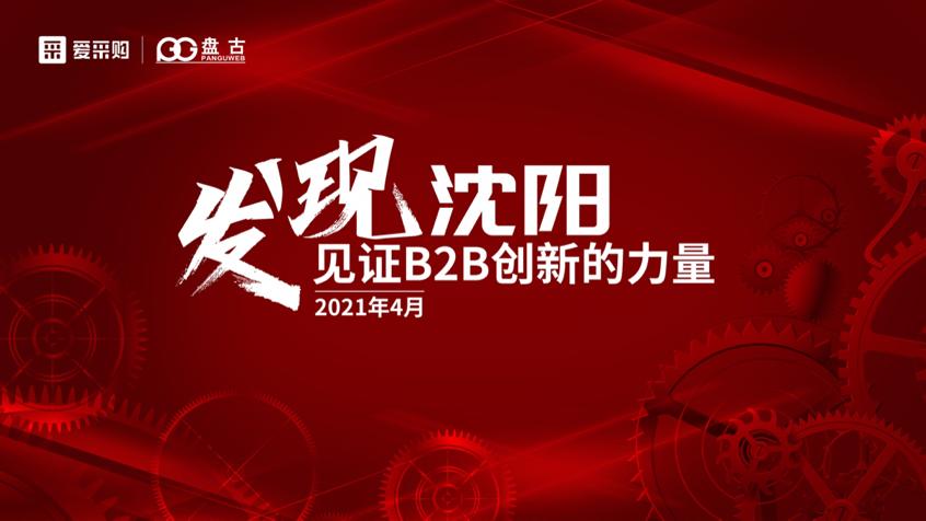 发现沈阳,见证B2B创新的力量 2021爱采购线下峰会沈阳站圆满成功!