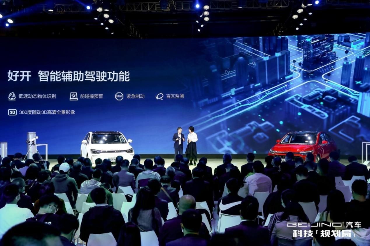 """<b>智能化模式""""开挂"""",北京汽车四轮升级布局全场景出行生活</b>"""