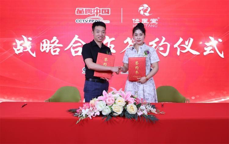 祝贺位医堂和《品牌中国》正式达成战略合作