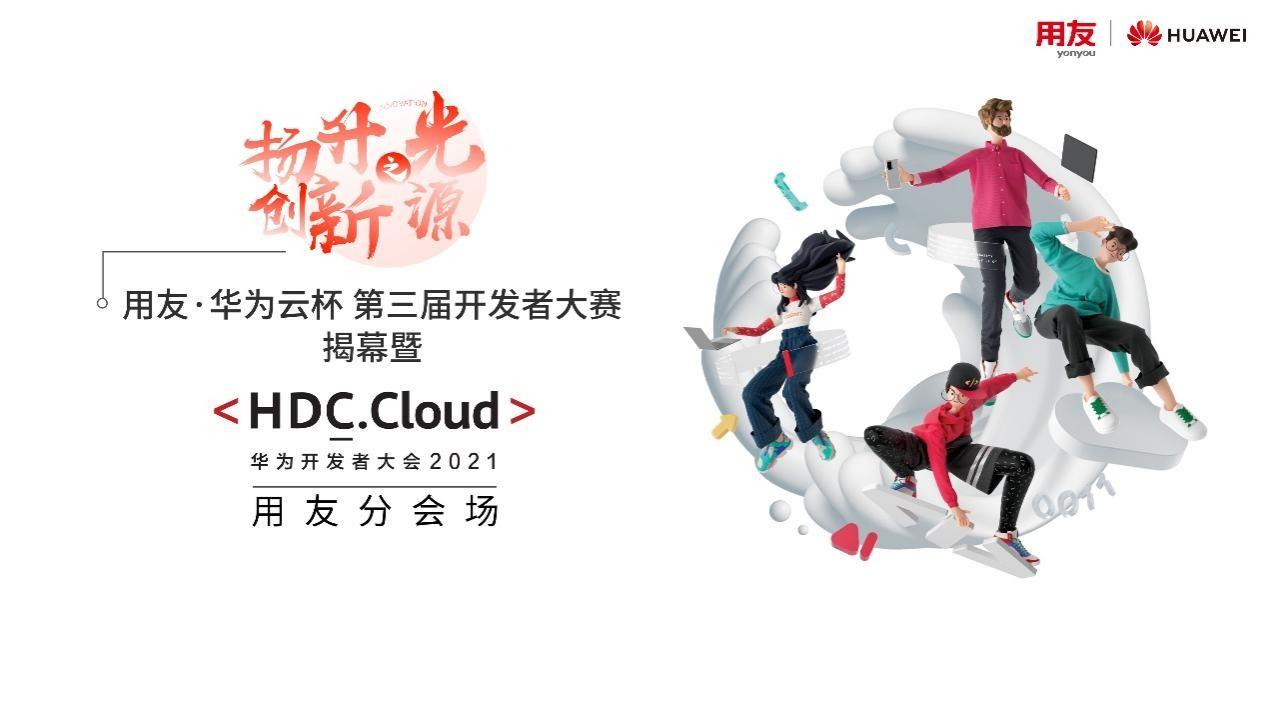 HDC.Cloud 2021|用友·华为云杯第三届开发者大赛 与SaaS开发者共赢云端