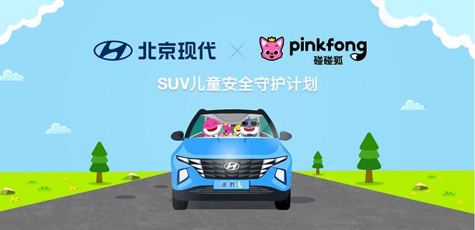 北京现代联手碰碰狐,共同守护儿童乘车安全