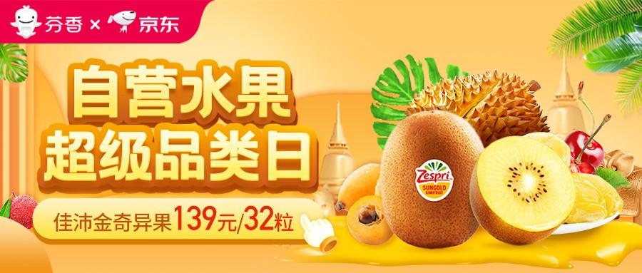 """芬香自营水果超级品牌日:双重质检""""品质好货"""""""