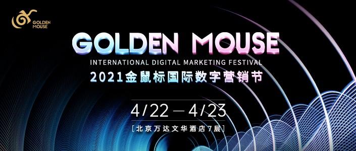 原生动力揽获第12届金鼠标国际数字营销节3项大奖