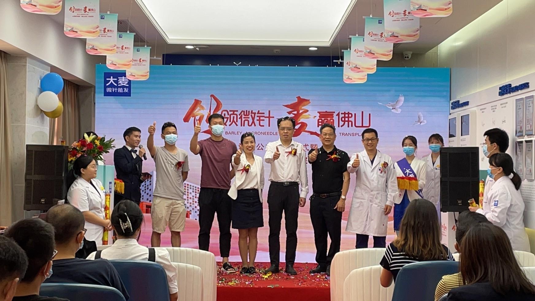 大麦植发广东佛山分院开业盛典 解锁微针植发服务新边界