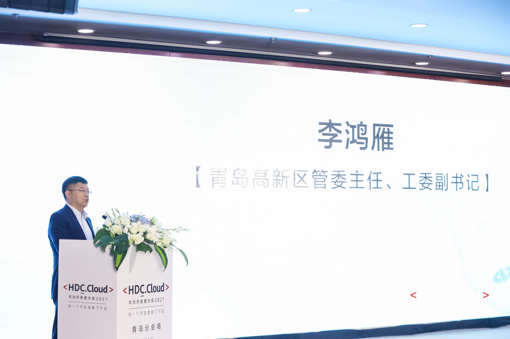 """""""技术赋能 生态共享""""华为开发者大会2021 中国·青岛分会场活动在青岛高新区成功举办"""