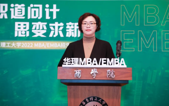华东理工大学MBA/EMBA 招生咨询会圆满举办
