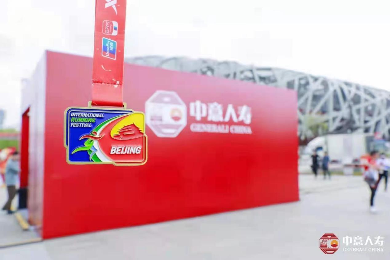 中意人寿连续三次助力北京半程马拉松,全方位保障赛事圆满落幕