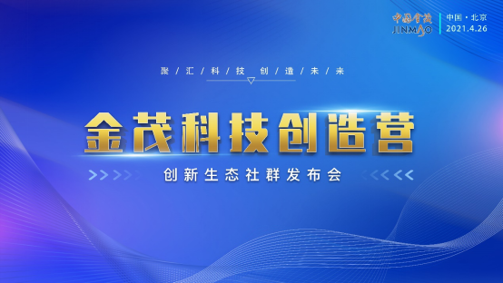 """中国金茂""""J-SPEED创造营""""创新生态社群震撼登场,开启地产科技新纪元"""
