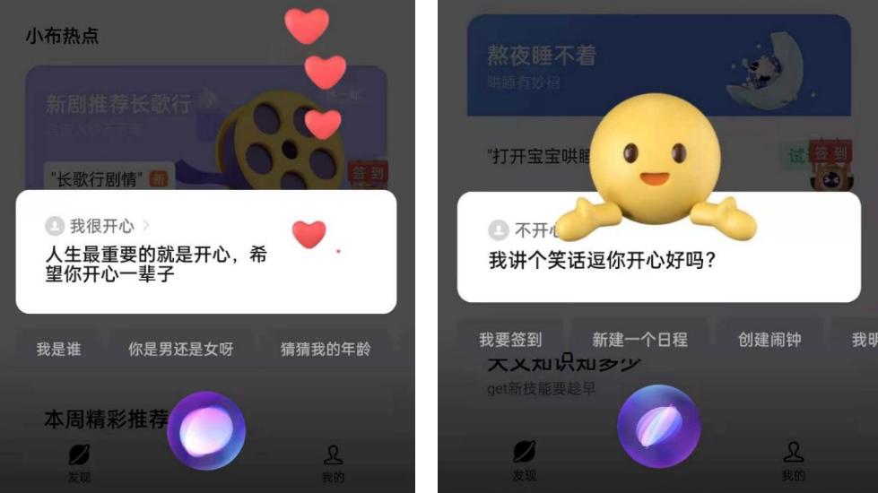 OPPO推出小布助手AI升温计划1.0版,以科技回应用户情感需求