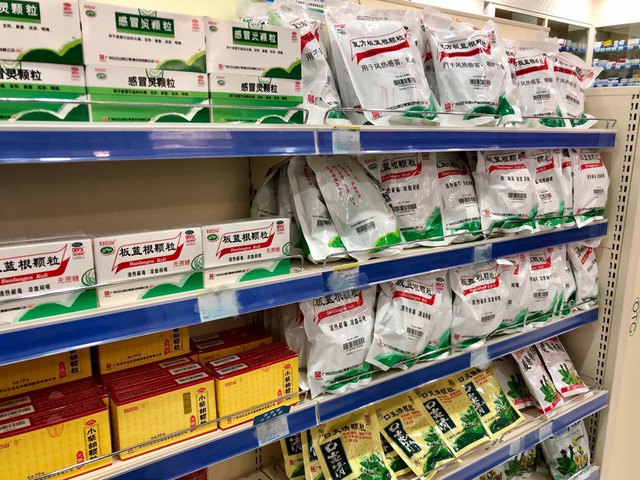 广药集团板蓝根改良型新药加速开发