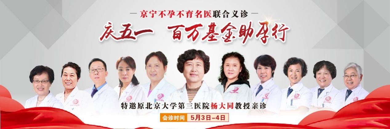 医讯:北京生殖不孕名医杨大同教授5月3-4日南京家和医院会诊
