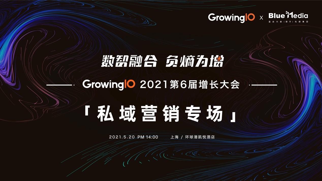 2021GrowingIO增长大会全面启动!携手蓝标传媒,聚焦私域营销新未来!