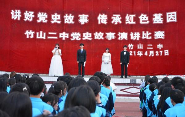 竹山县第二中学讲好党史故事 传承红色基因