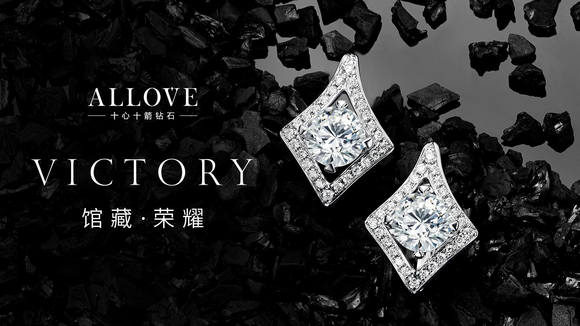 ALLOVE钻石,为你人生中每一个重要时刻加冕