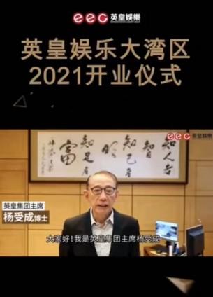 英皇集团主席杨受成、英皇娱乐副主席杨政龙,对英皇娱乐总部落户广州寄予厚望